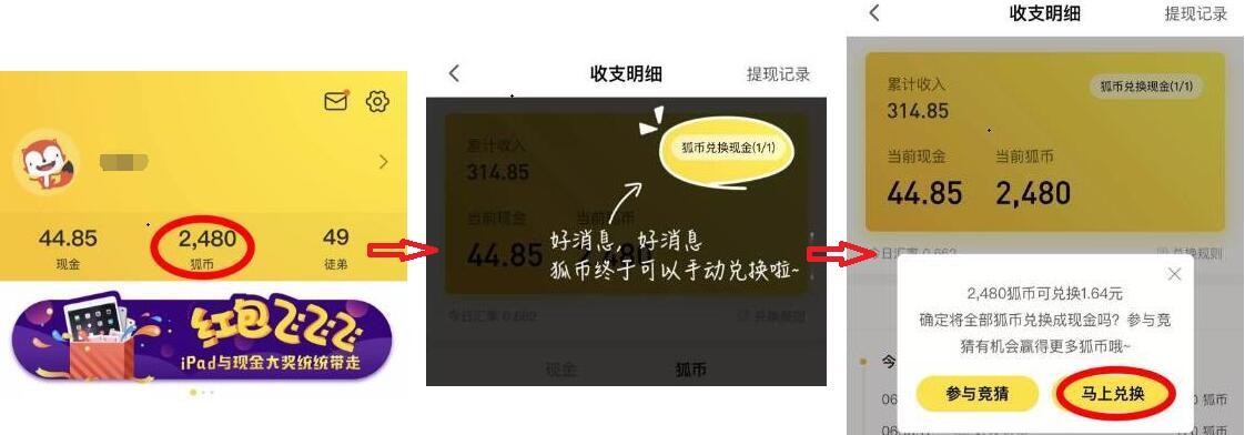 搜狐新闻资讯版,2018年正规手机看新闻赚钱软件第3张——我去收钻