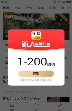 搜狐新闻资讯版,2018年正规手机看新闻赚钱软件第1张——我去收钻