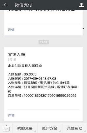 搜狐新闻资讯版,2018年正规手机看新闻赚钱软件第4张——我去收钻