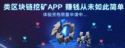 宝石星球手机挖矿靠谱吗?宝石星球多少提现?