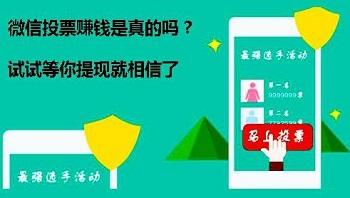 白头鹰网络兼职平台app,2元提现的投票赚钱平台